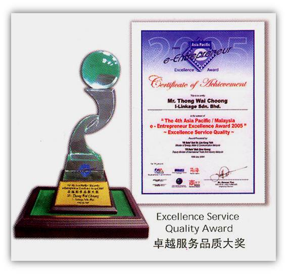 Excellent_Service_Quality_Award_2004